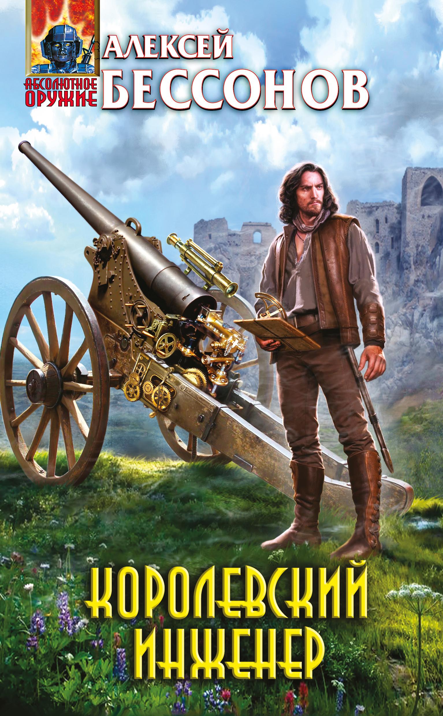 Фото Бессонов Алексей Игоревич Королевский инженер. Купить  в РФ