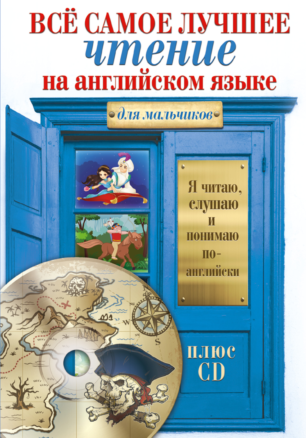 Фото К. В. Игнатьев Всё самое лучшее чтение на английском языке для мальчиков (+ CD-ROM). Купить  в РФ