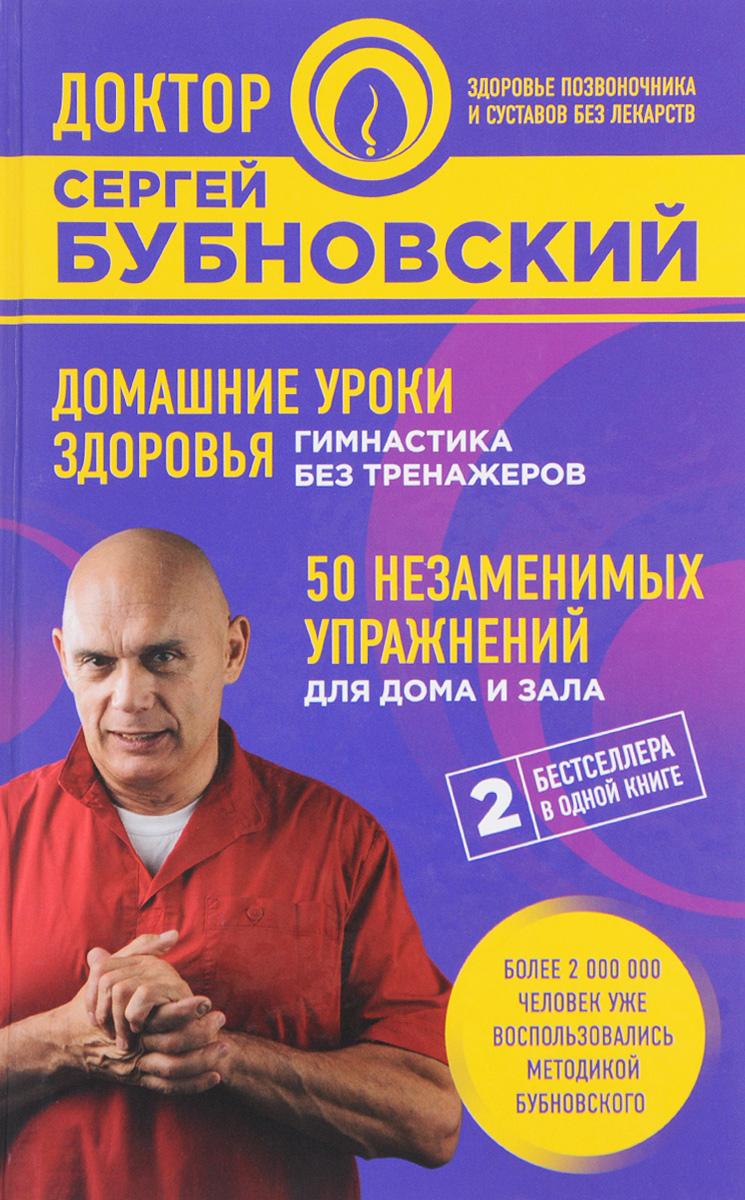 Книги бубновского в домашних условиях