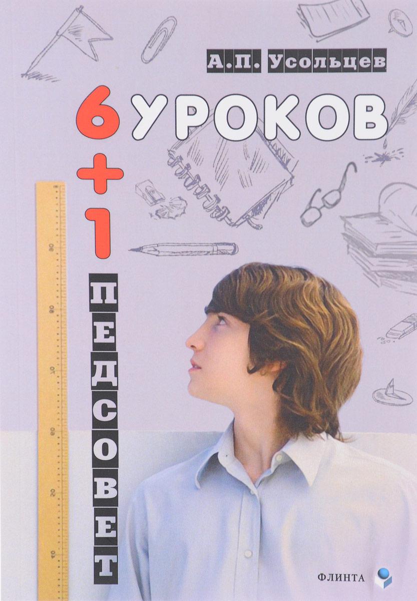 Фото А. П. Усольцев Шесть уроков плюс один педсовет. Купить  в РФ