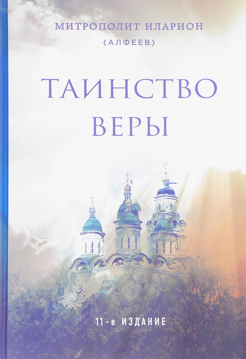 Фото Митрополит Иларион (Алфеев) Таинство веры. Купить  в РФ