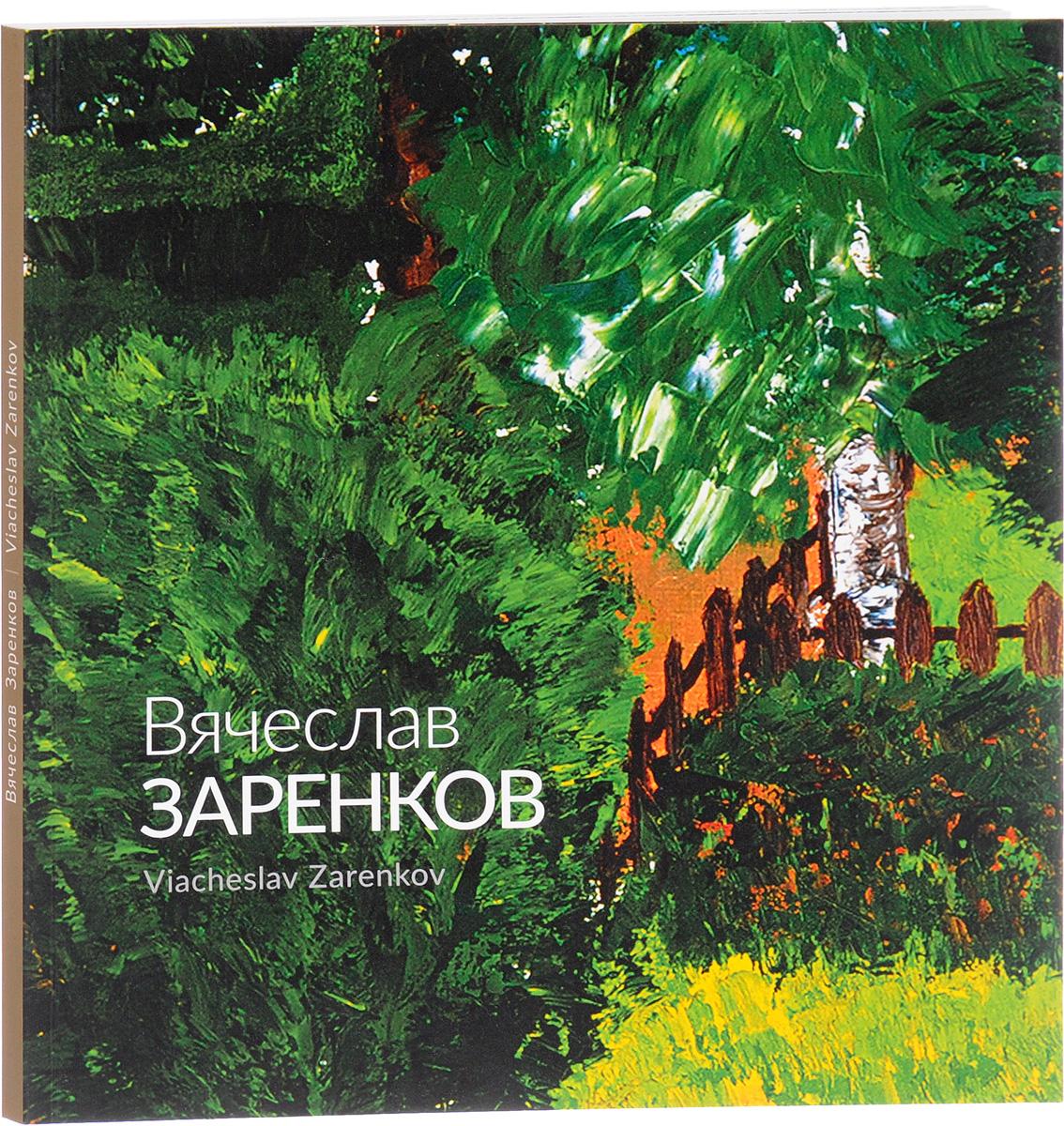 Фото Вячеслав Заренков. Живопись / Viacheslav Zarenkov: Painting. Купить  в РФ