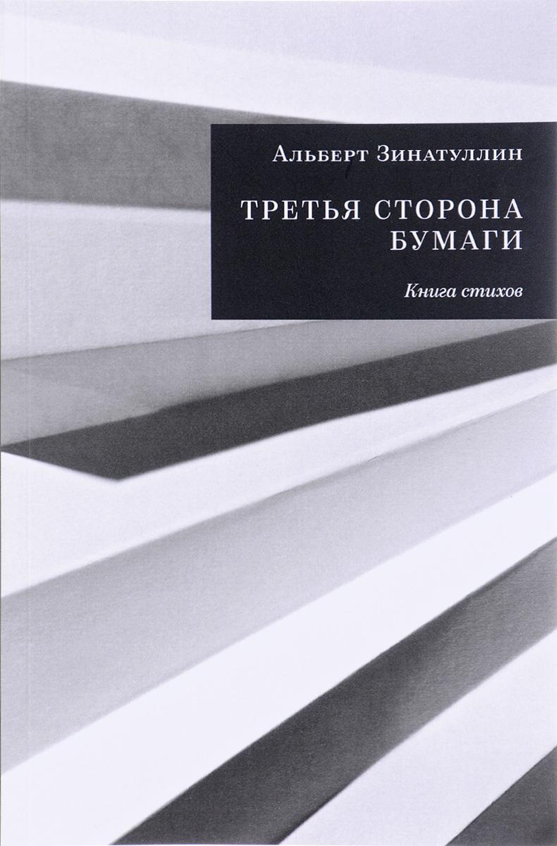 Фото Альберт Зинатуллин Третья сторона бумаги. Книга стихов. Купить  в РФ