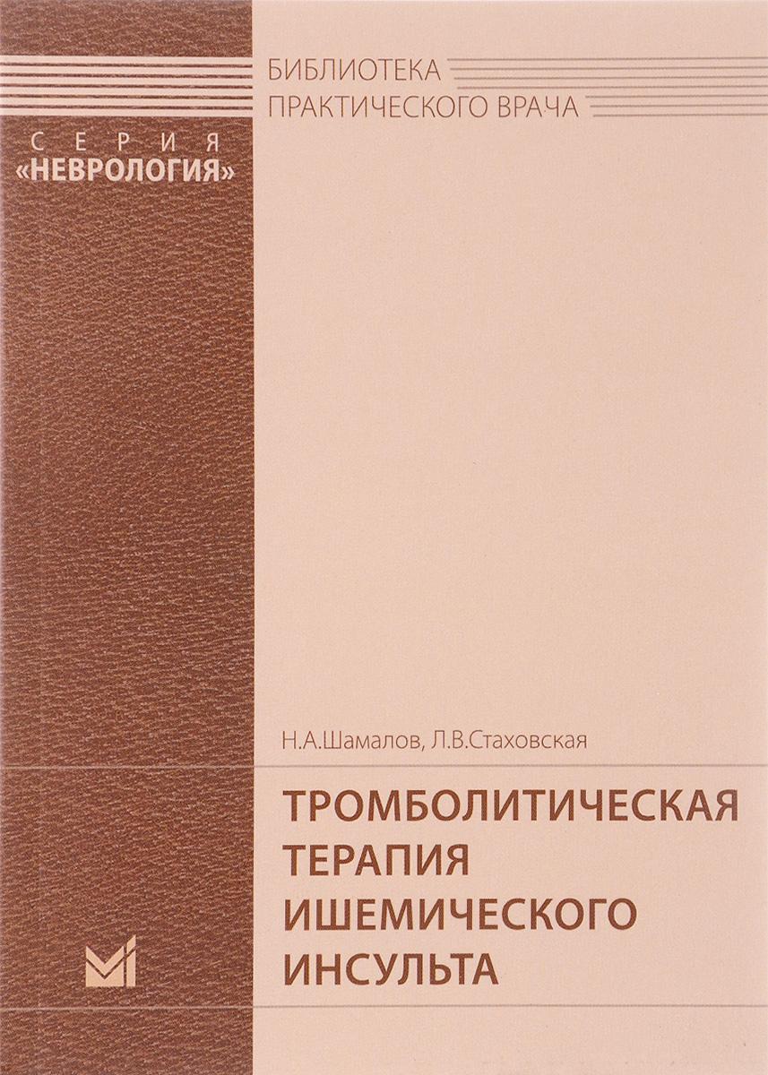 Фото Н. А. Шамалов, Л. В. Стаховская Тромболитическая терапия ишемического инсульта. Рекомендации для врачей. Купить  в РФ