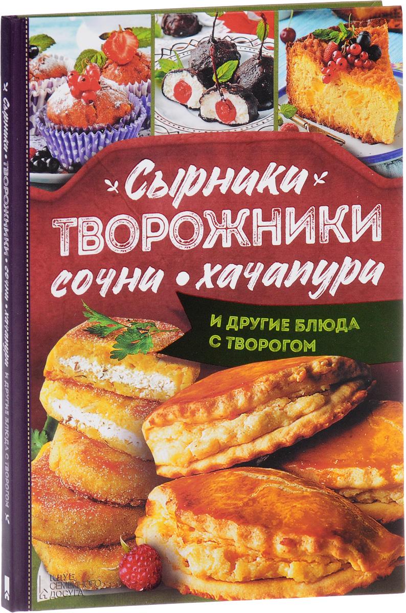 Фото Леся Кравецкая Сырники, творожники, сочни, хачапури и другие блюда с творогом. Купить  в РФ