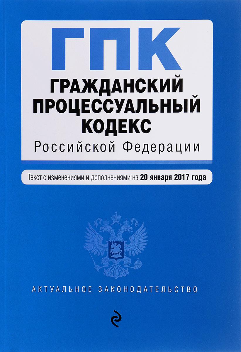 Купить уголовный кодекс российской федерации: текст с изменениями и дополнениями на 20 октября 2015 года с доставкой