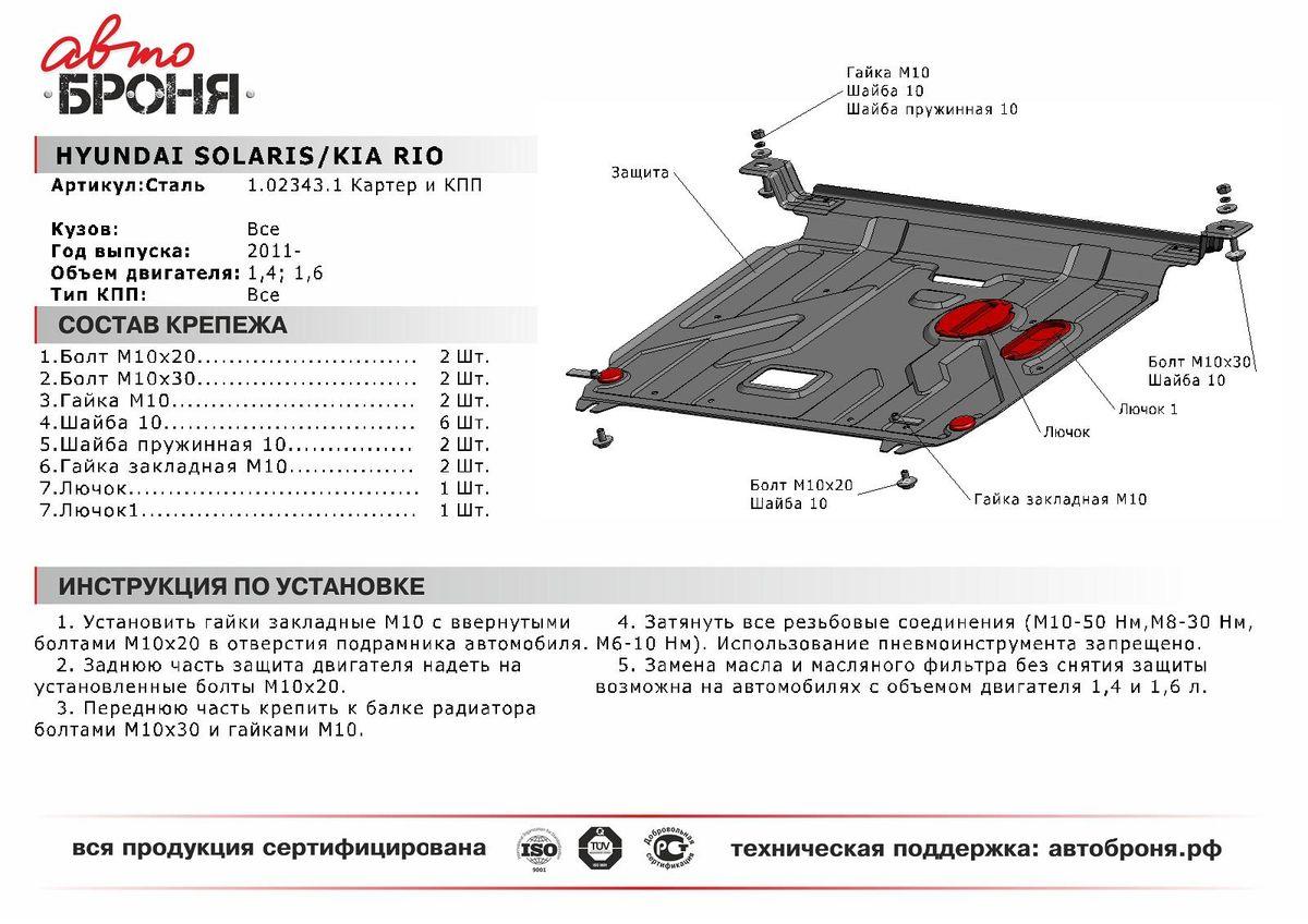 "Купить защита картера и КПП ""Автоброня"", для Hyundai Solaris V-1,4, 1,6 (2011-)/Kia Rio, V-все (2011-) во Vseblaga.ru"