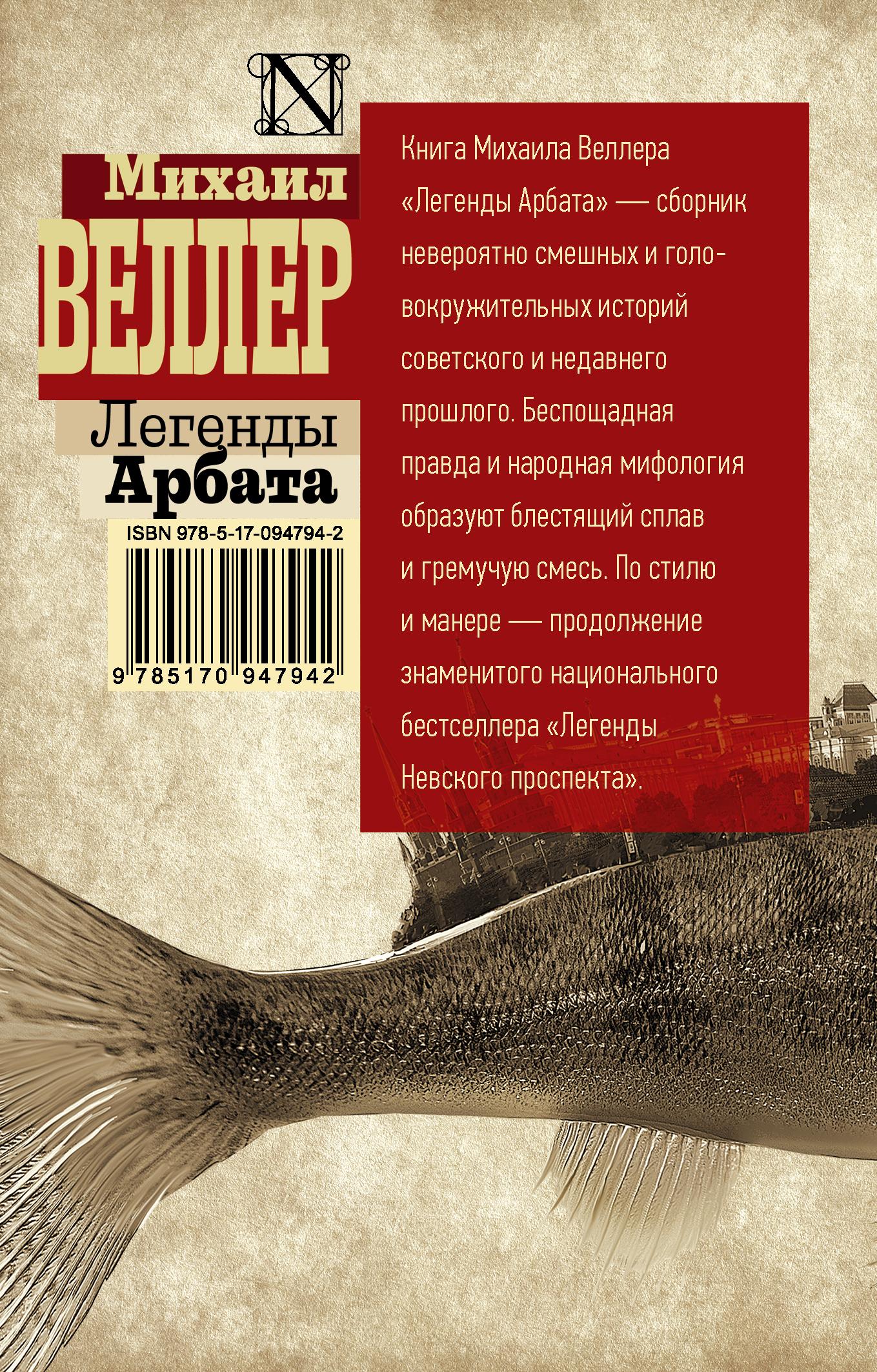 ВЕЛЛЕР МИХАИЛ ЛЕГЕНДЫ АРБАТА СКАЧАТЬ БЕСПЛАТНО