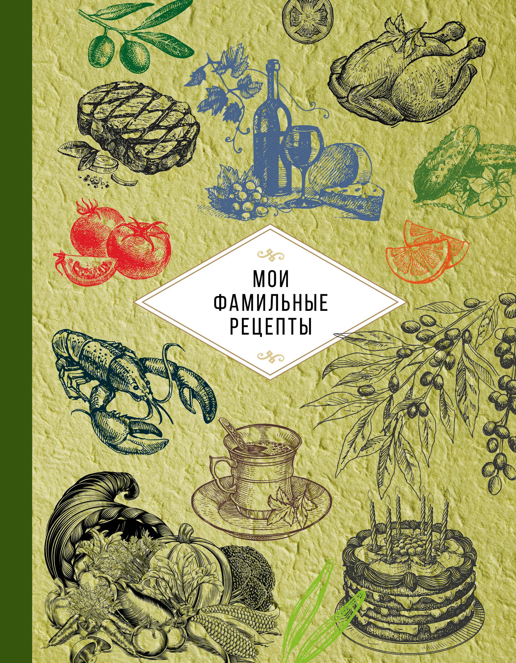 Фото Мои фамильные рецепты. Купить  в РФ