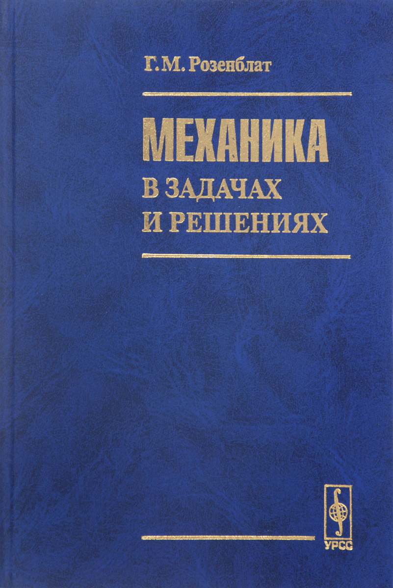 Фото Г. М. Розенблат Механика в задачах и решениях. Купить  в РФ