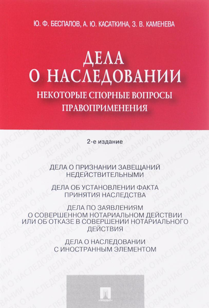 Фото Ю. Ф. Беспалов ,  А. Ю. Касаткина, З. В. Каменева Дела о наследовании. Некоторые спорные вопросы правоприменения. Купить  в РФ