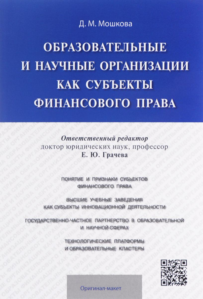 Фото Д. М. Мошкова Образовательные и научные организации как субъекты финансового права. Купить  в РФ