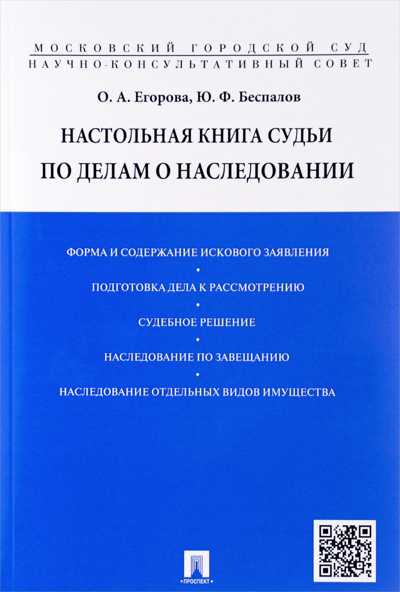 Фото О. А. Егорова, Ю. Ф. Беспалов Настольная книга судьи по делам о наследовании. Купить  в РФ
