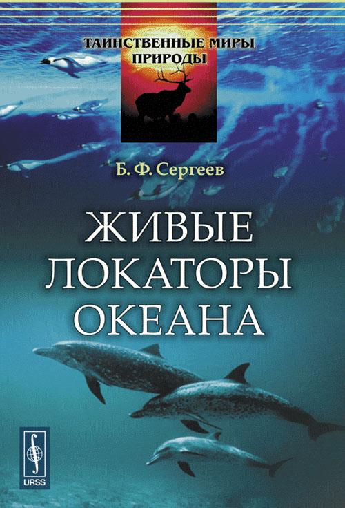 Фото Сергеев Борис Федорович Живые локаторы океана. Купить  в РФ