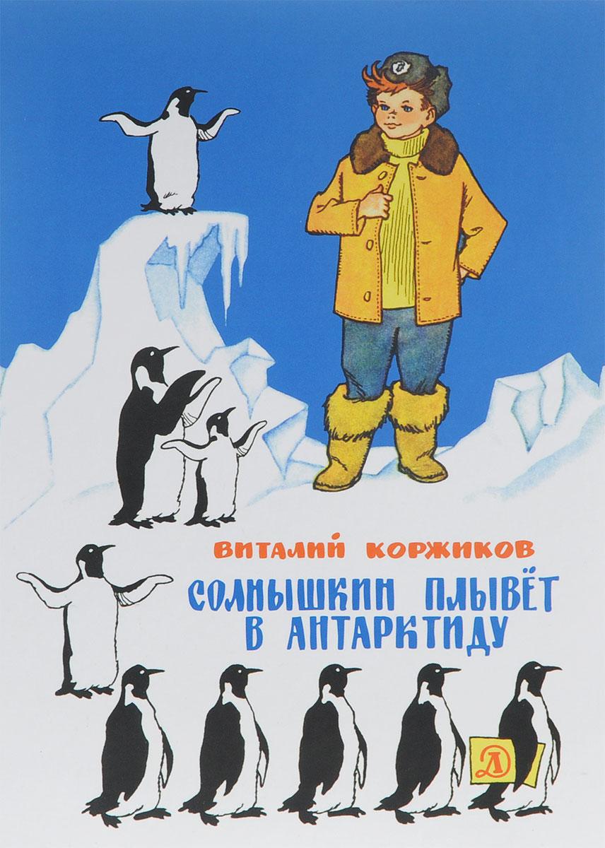 Фото Виталий Коржиков Солнышкин плывет в Антарктиду. Купить  в РФ