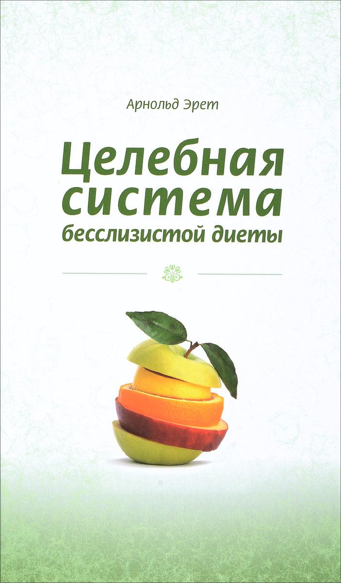 Фото Арнольд Эрет Целебная система бесслизистой диеты. Купить  в РФ