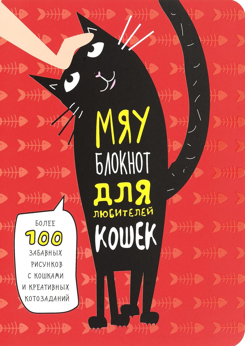 Фото Елена Киселева Мяу-блокнот для любителей кошек. Купить  в РФ