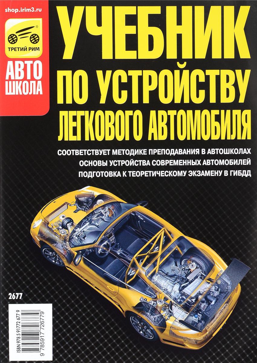 Фото В. Ф. Яковлев Учебник по устройству легкового автомобиля. Купить  в РФ