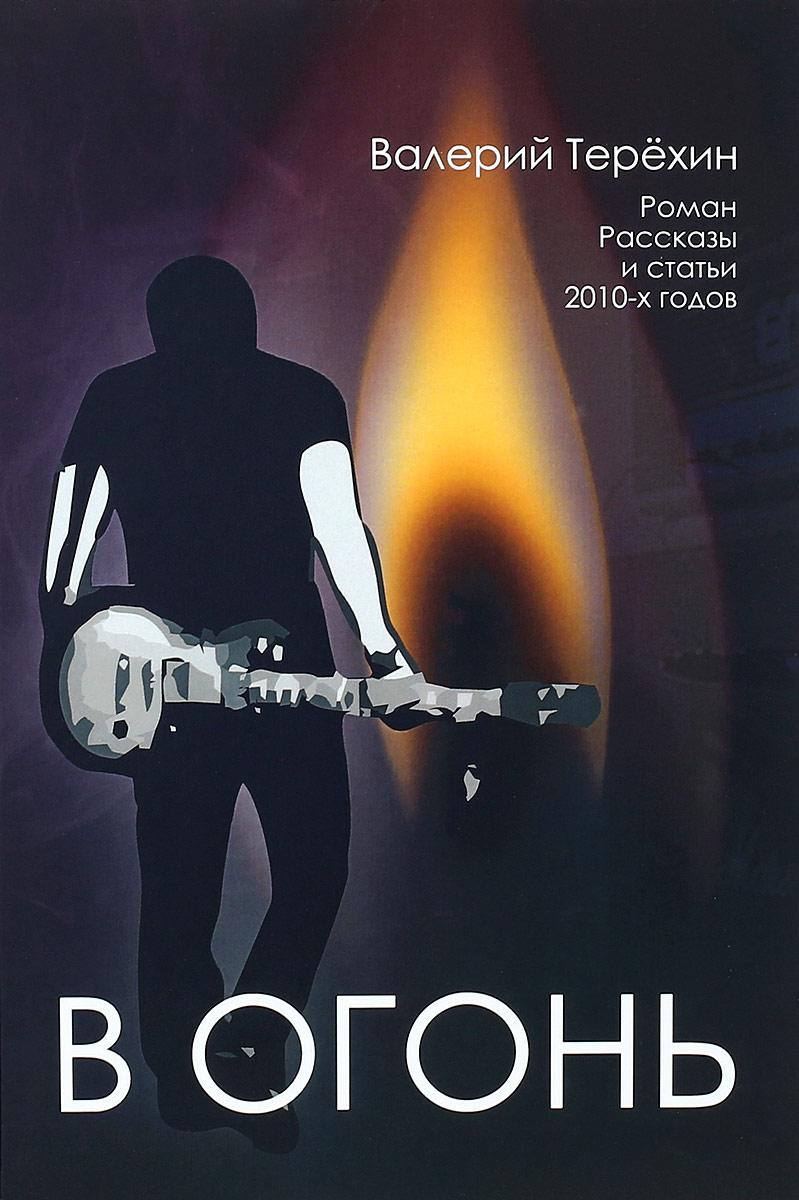 Фото Валерий Терёхин В огонь. Купить  в РФ