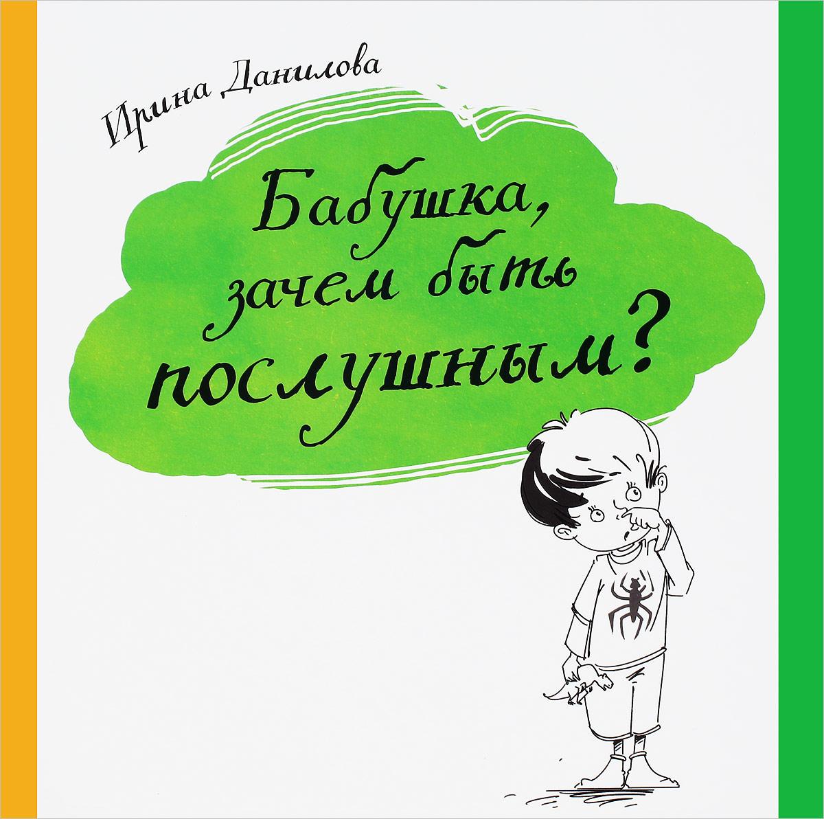 Фото Ирина Данилова Бабушка, зачем быть послушным?. Купить  в РФ