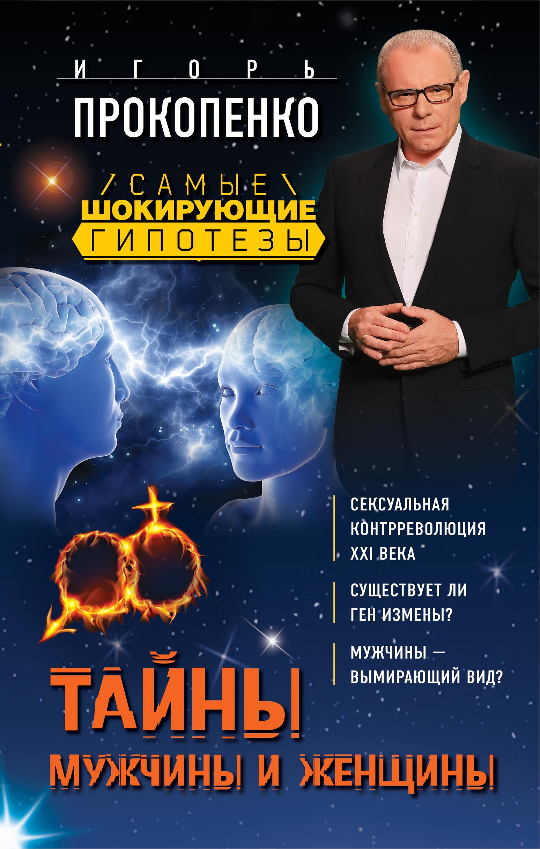 Фото Прокопенко Игорь Станиславович Тайны мужчины и женщины. Купить  в РФ