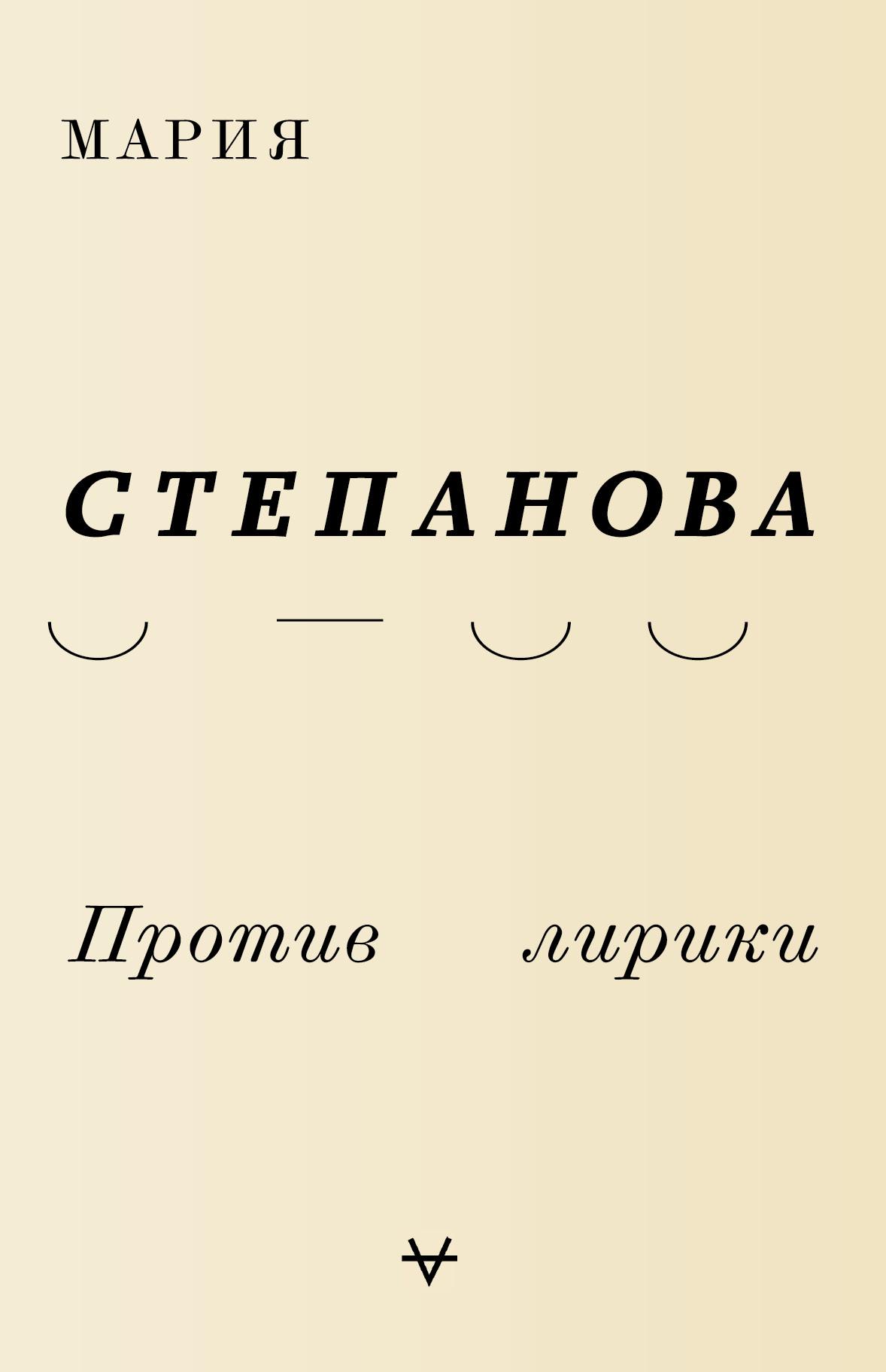 Фото Мария Степанова Против лирики. Купить  в РФ