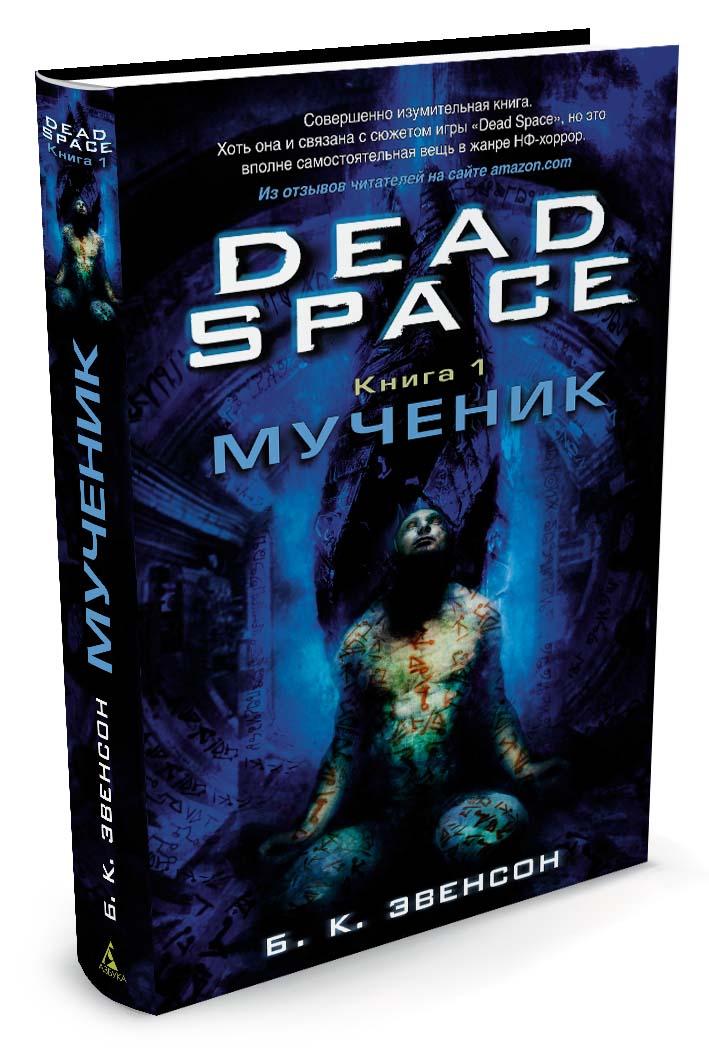 Фото Б. К. Эвенсон Dead Space. Книга 1. Мученик. Купить  в РФ