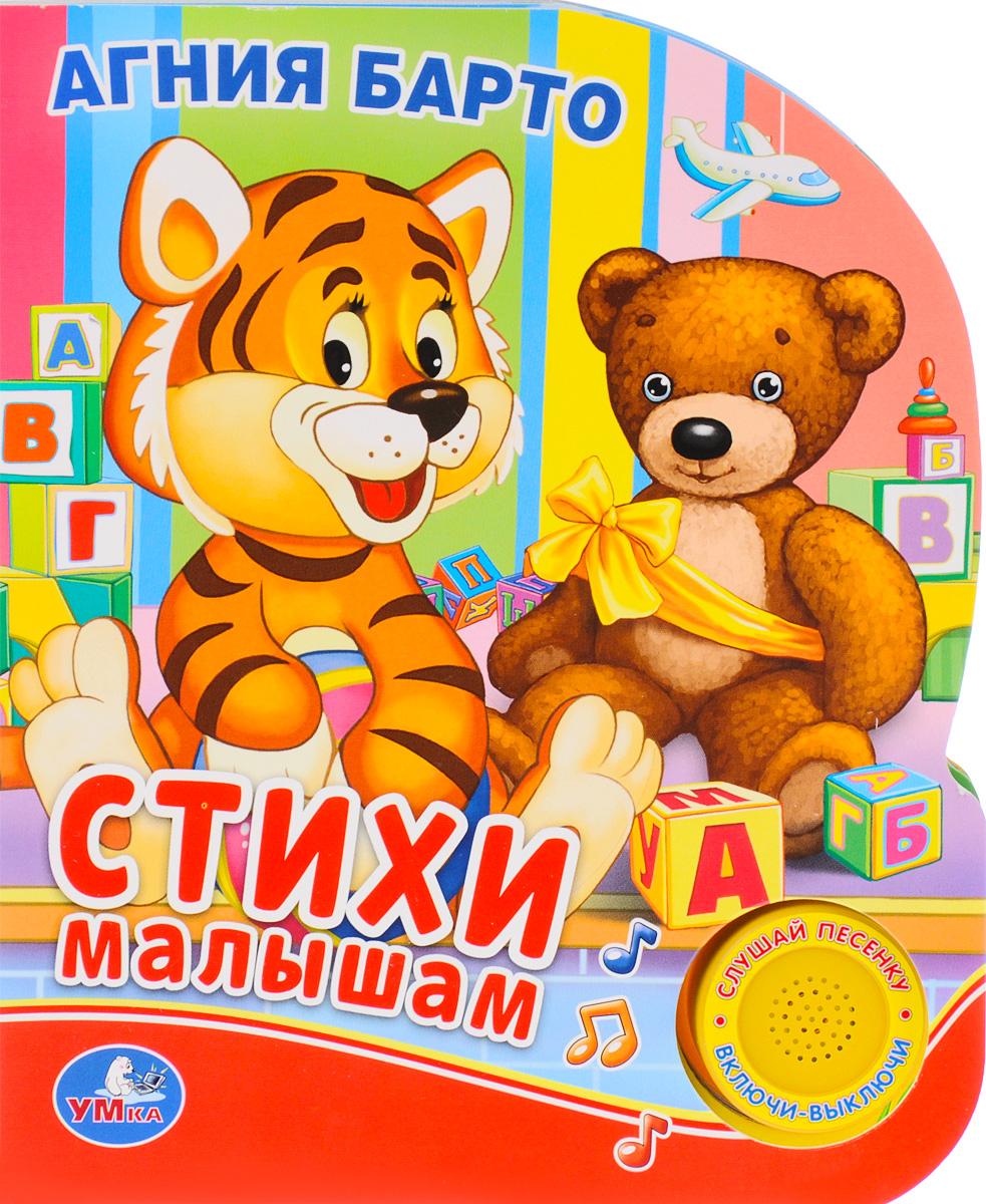 Фото Агния Барто Стихи малышам. Купить  в РФ