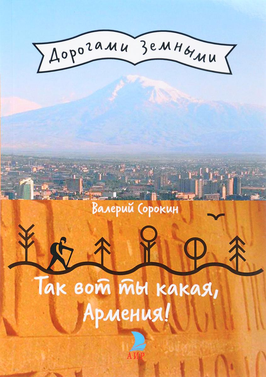 Фото Валерий Сорокин Так вот ты какая, Армения!. Купить  в РФ