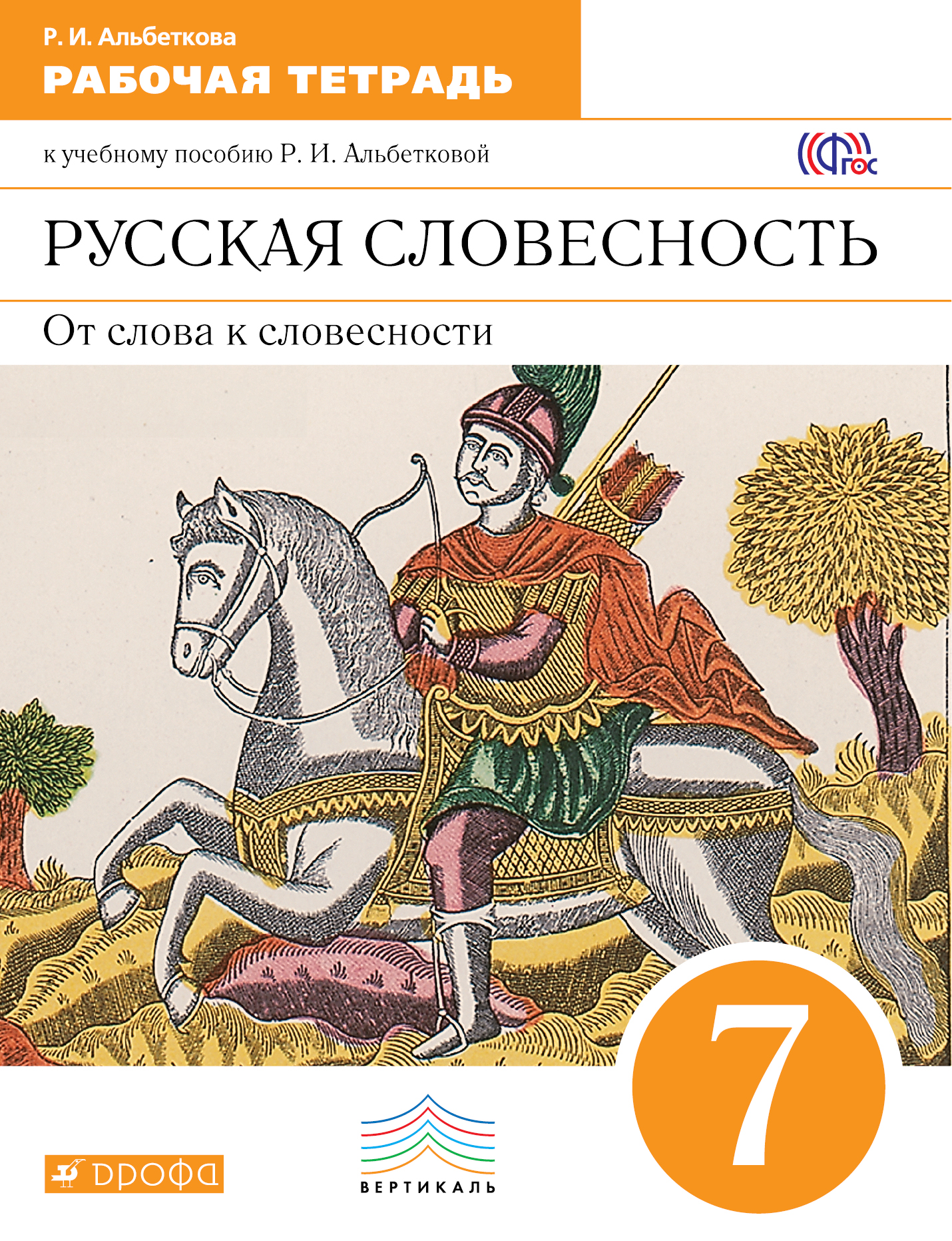 7 альбеткова гдз русская учебник словесность класс