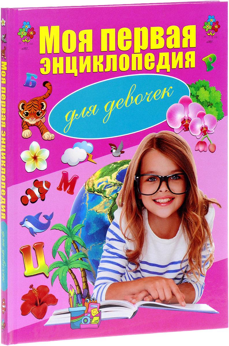 Фото Моя первая энциклопедия. Для девочек. Купить  в РФ