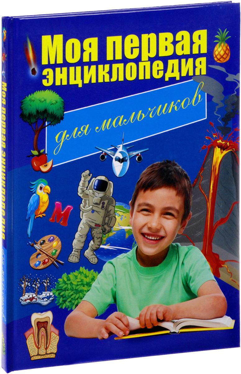 Фото Моя первая энциклопедия. Для мальчиков. Купить  в РФ