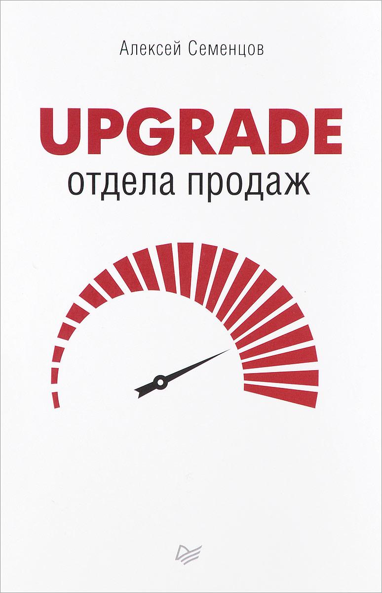 Фото Алексей Семенцов Upgrade отдела продаж. Купить  в РФ