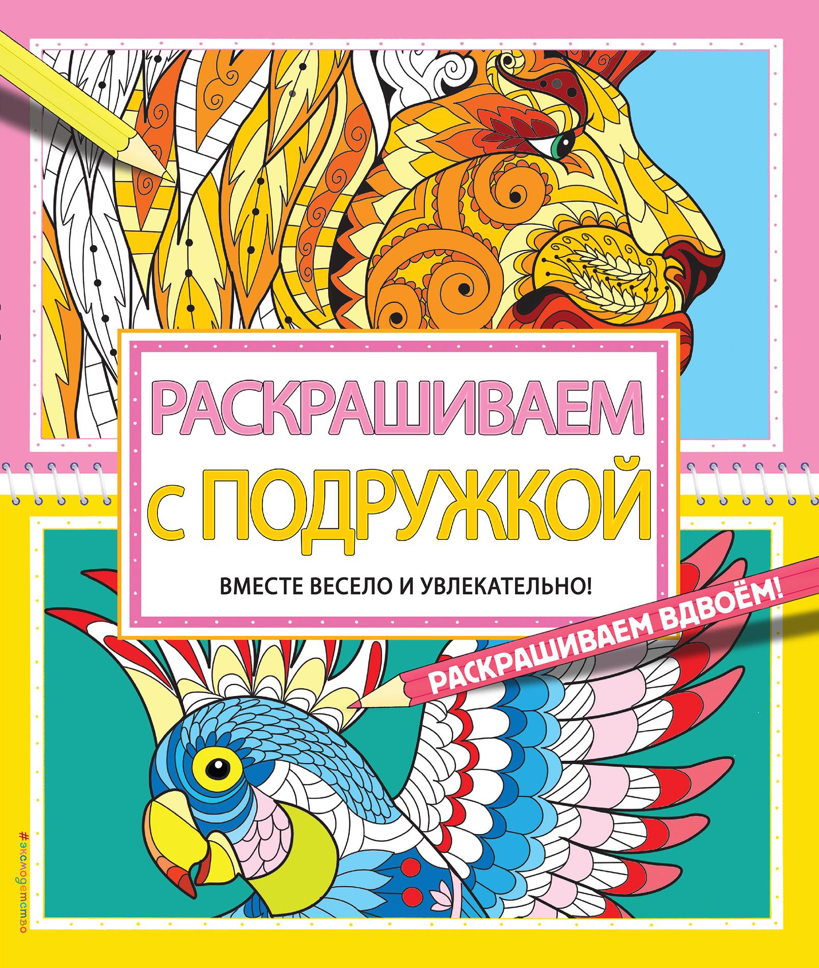 Фото Раскрашиваем с подружкой. Купить  в РФ