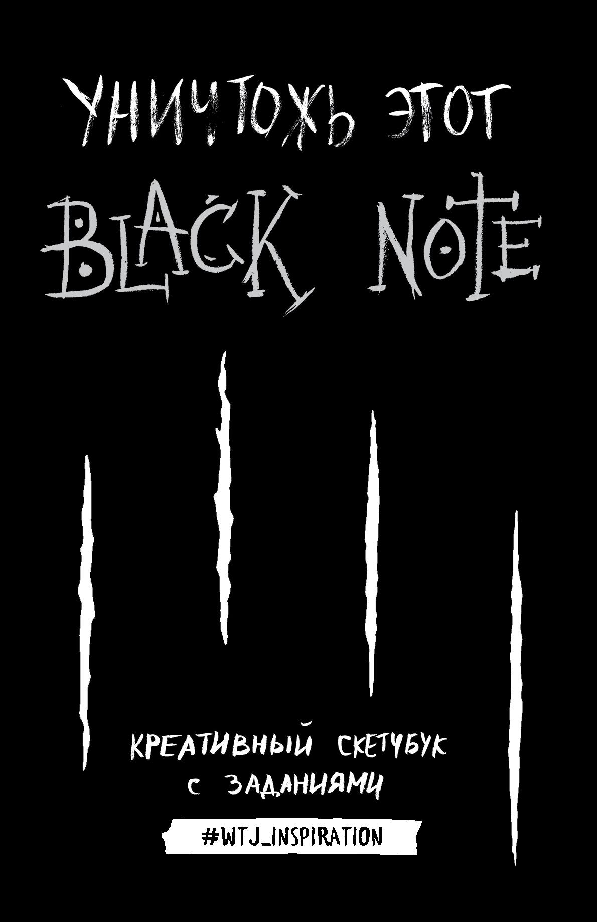 Фото А. Полбенникова Уничтожь этот Black Note. Креативный скетчбук с заданиями. Купить  в РФ