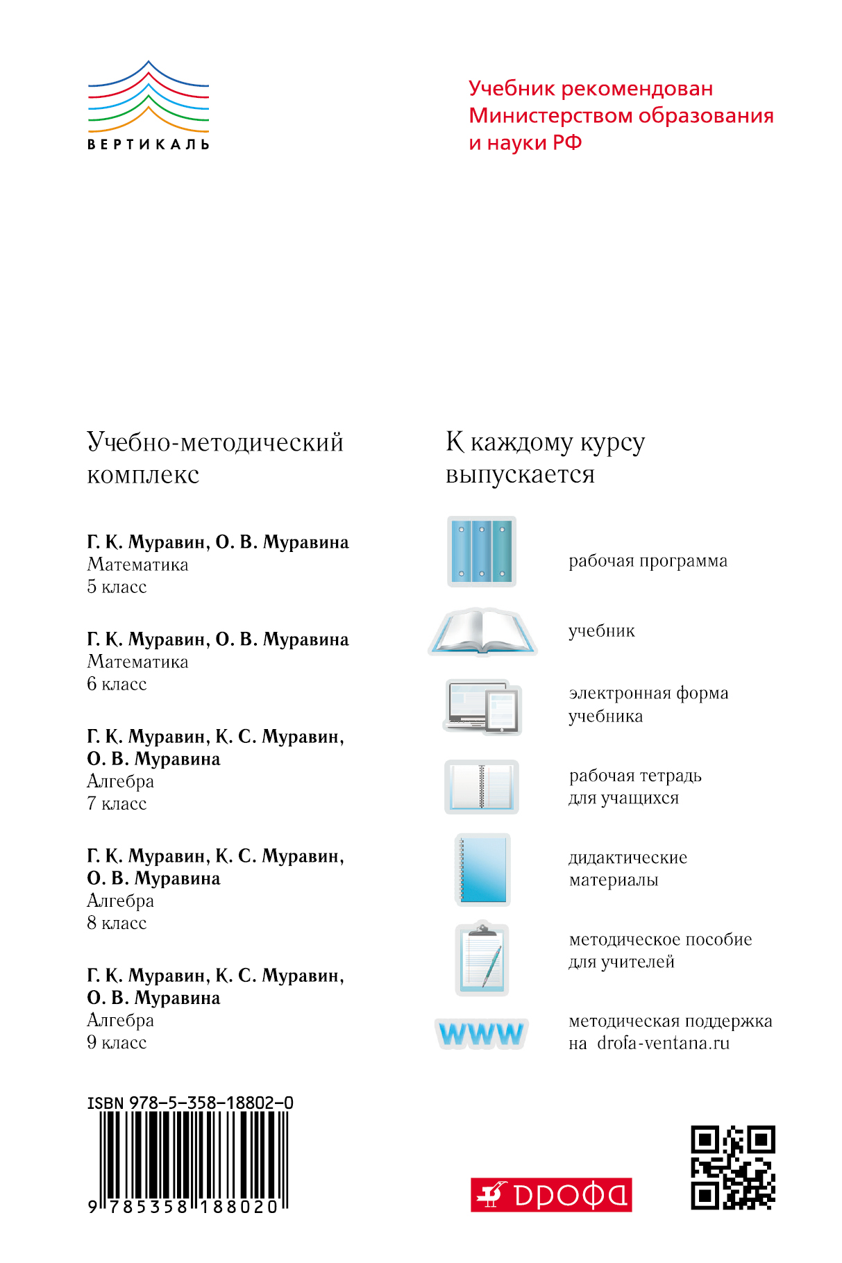Муравин дидактические материалы 5 6 класс решебник