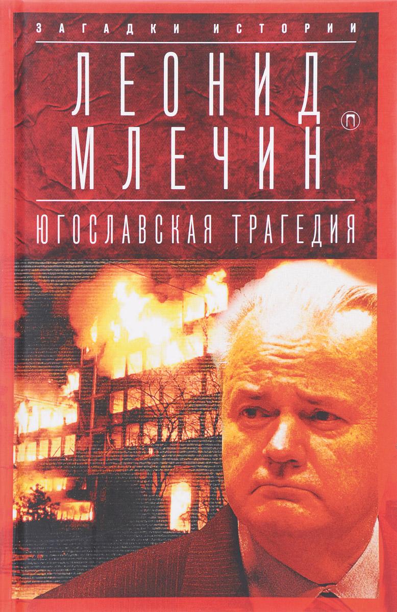 Фото Леонид Млечин Югославская трагедия. Балканы в огне. Купить  в РФ