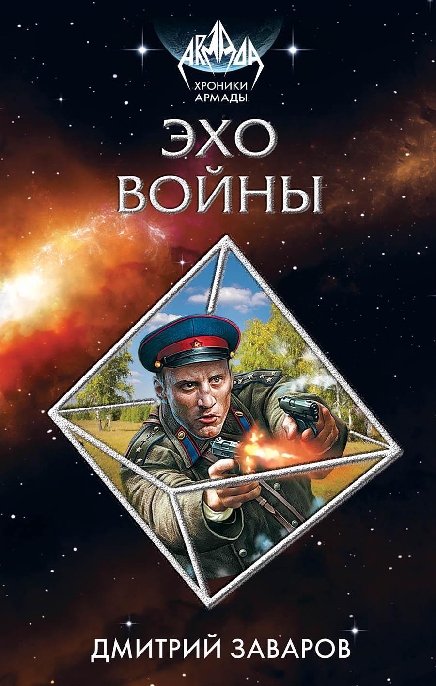 Фото Заваров Дмитрий Викторович Эхо войны. Купить  в РФ
