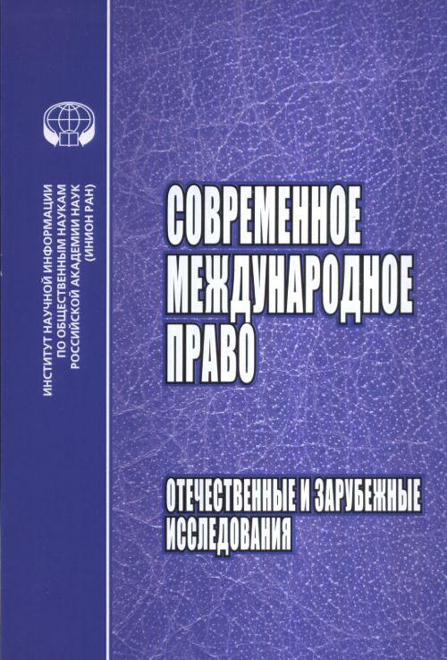 Фото Современное международное право. Отечественные и зарубежные исследования. Купить  в РФ