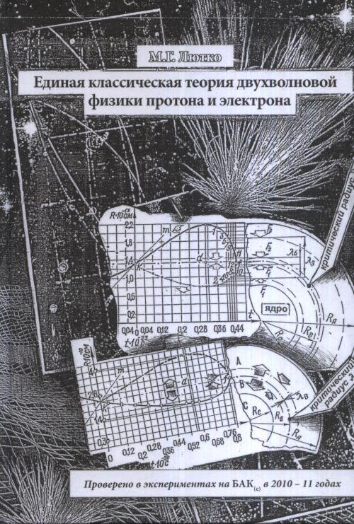 Фото М. Г. Лютко Единая классическая теория двухволновой физики протона и электрона. Купить  в РФ