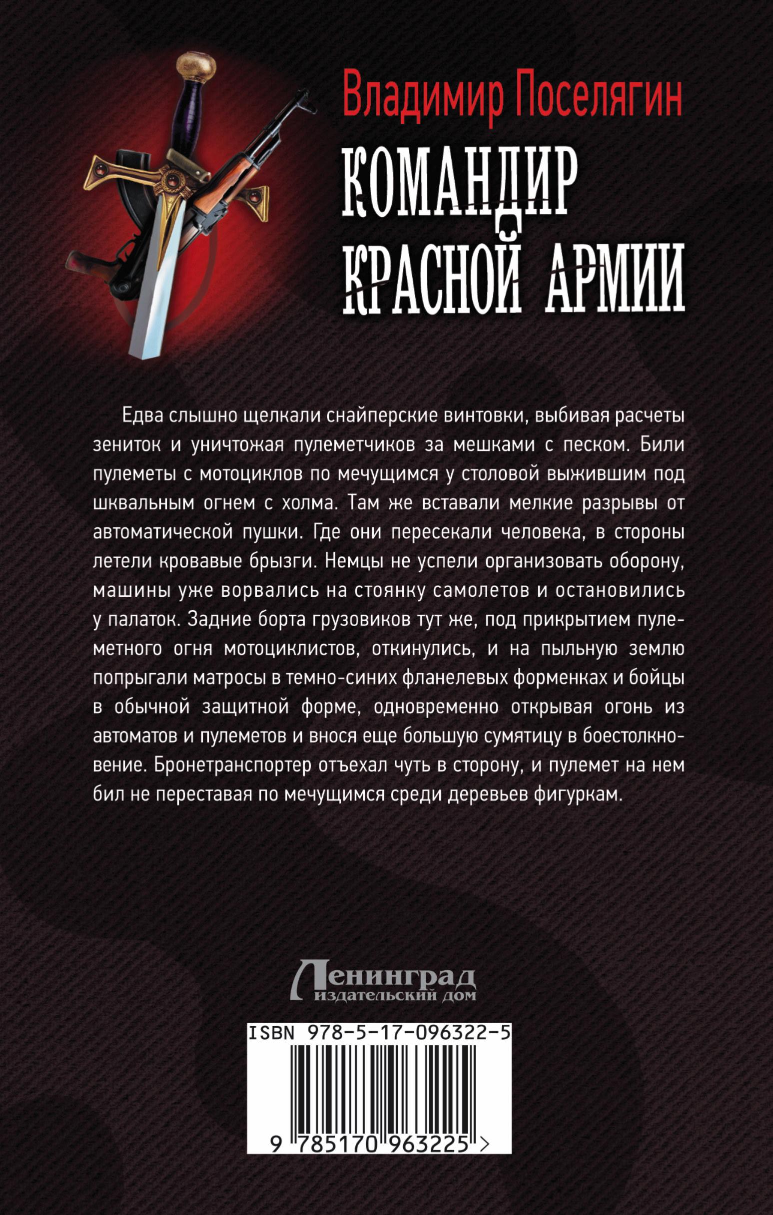 ВЛАДИМИР ПОСЕЛЯГИН КОМАНДИР КРАСНОЙ АРМИИ 3 СКАЧАТЬ БЕСПЛАТНО