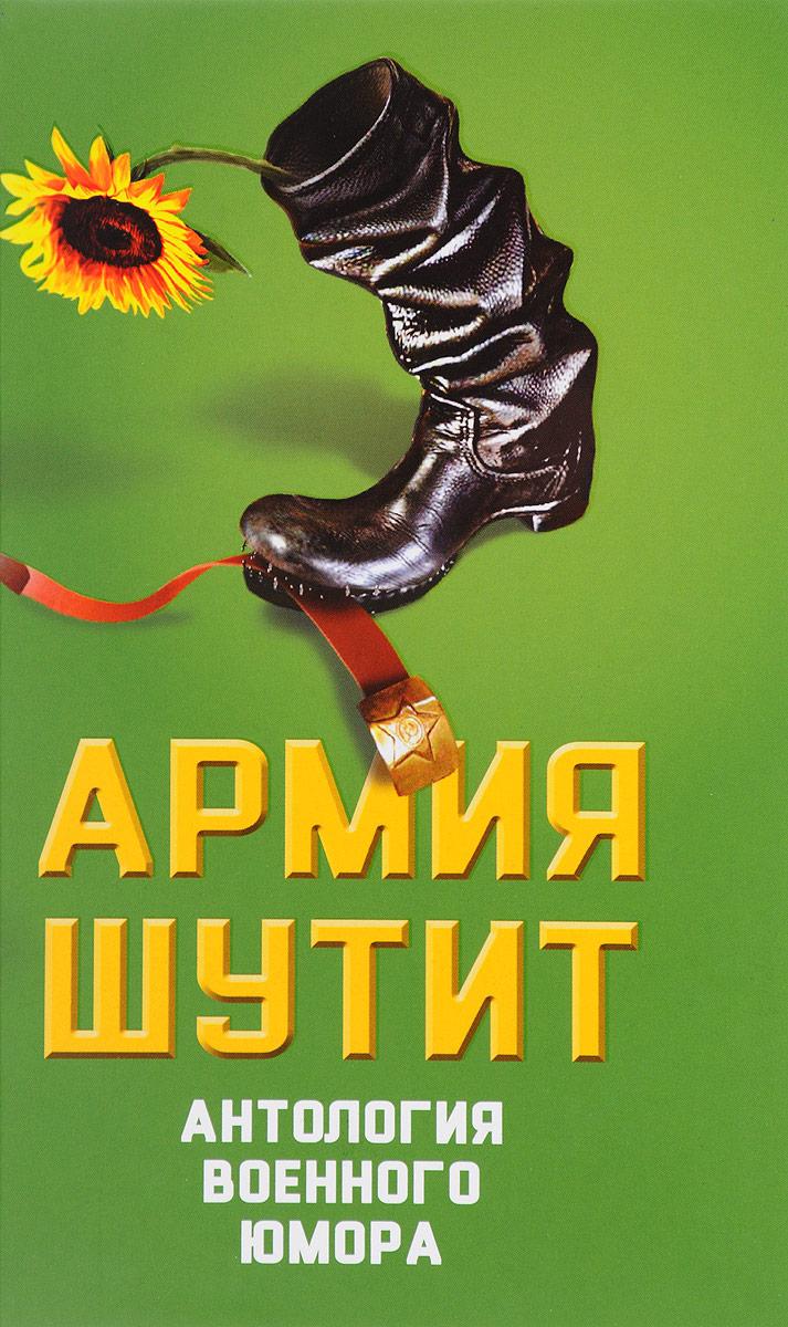 Фото Шамбаров Валерий Евгеньевич Армия шутит. Антология военного юмора. Купить  в РФ