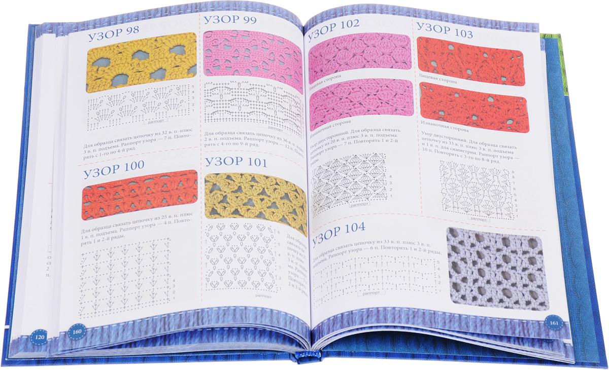 Узоры для вязания спицами и крючком 700 рисунков узоров и мотивов 52