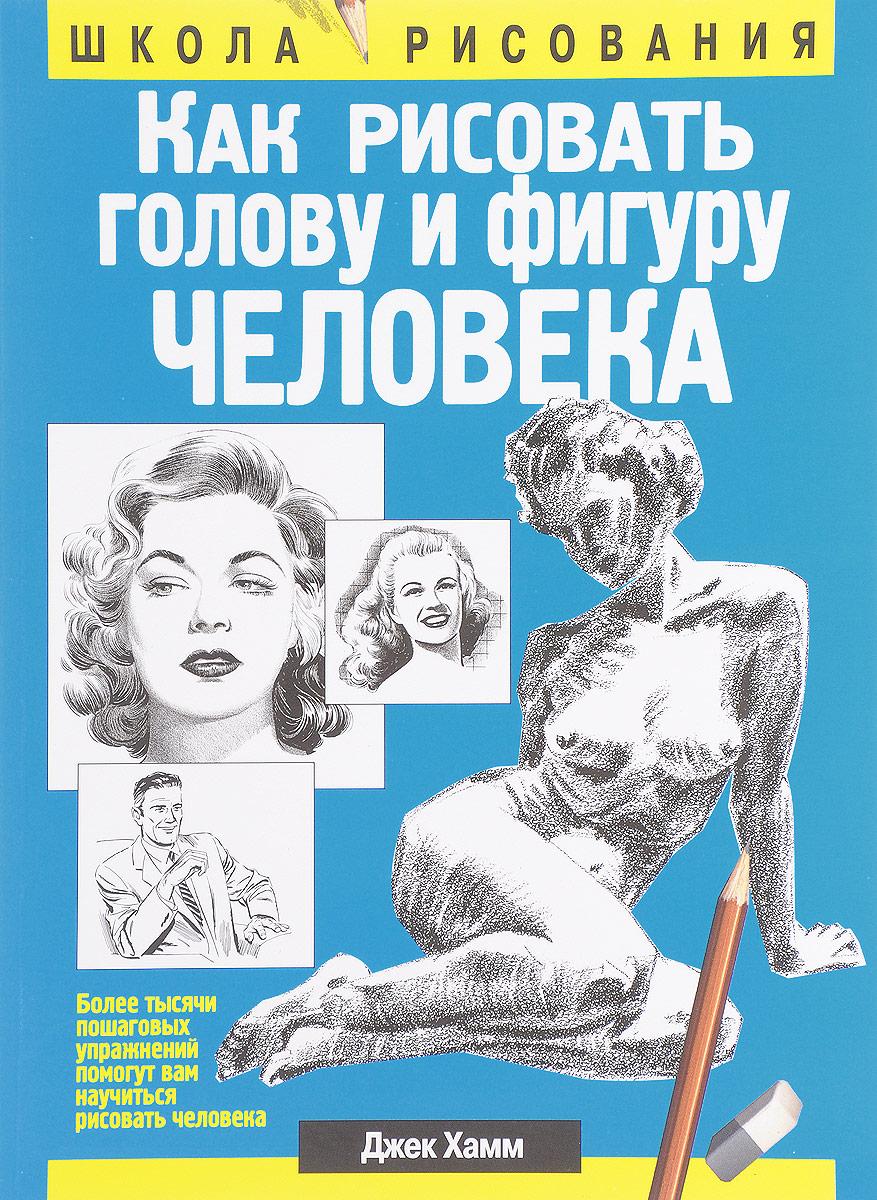 Книга рисуем лицо человека