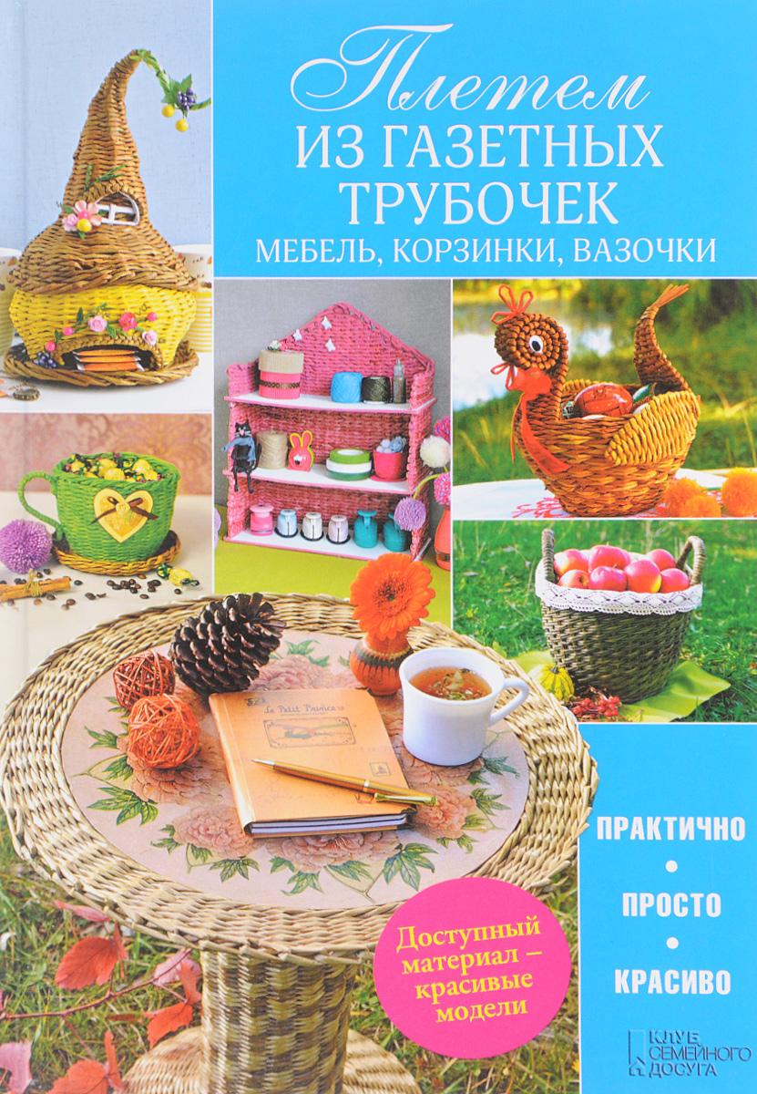 Фото Плетем из газетных трубочек. Мебель, корзинки, вазочки. Купить  в РФ