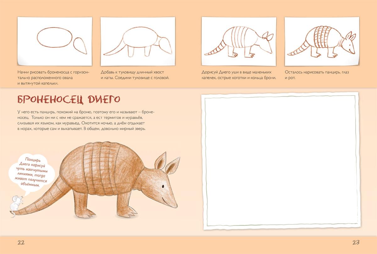 Рисовать любого животного