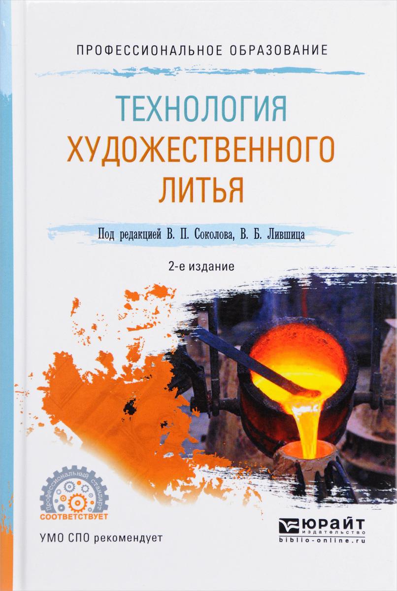 Дизайн учебники для спо