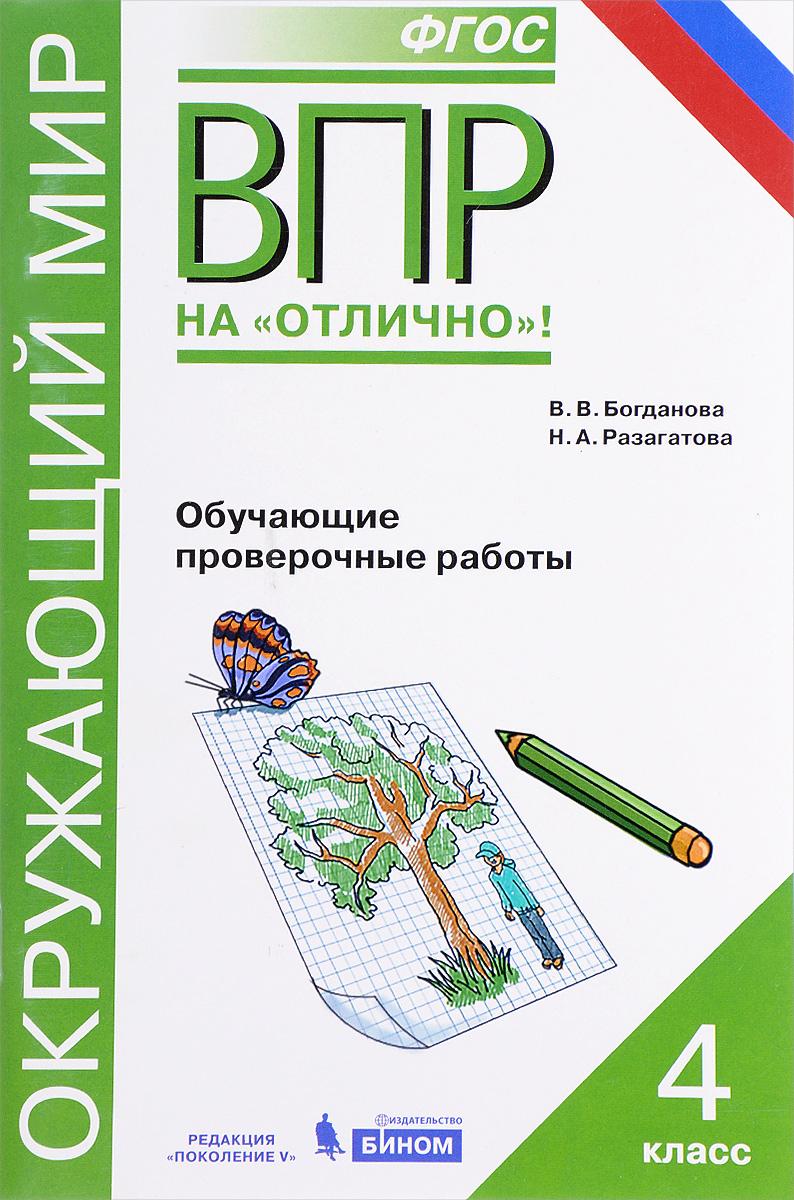 Schulaufgabe Englisch Focus 2 bis Unit 5 language B