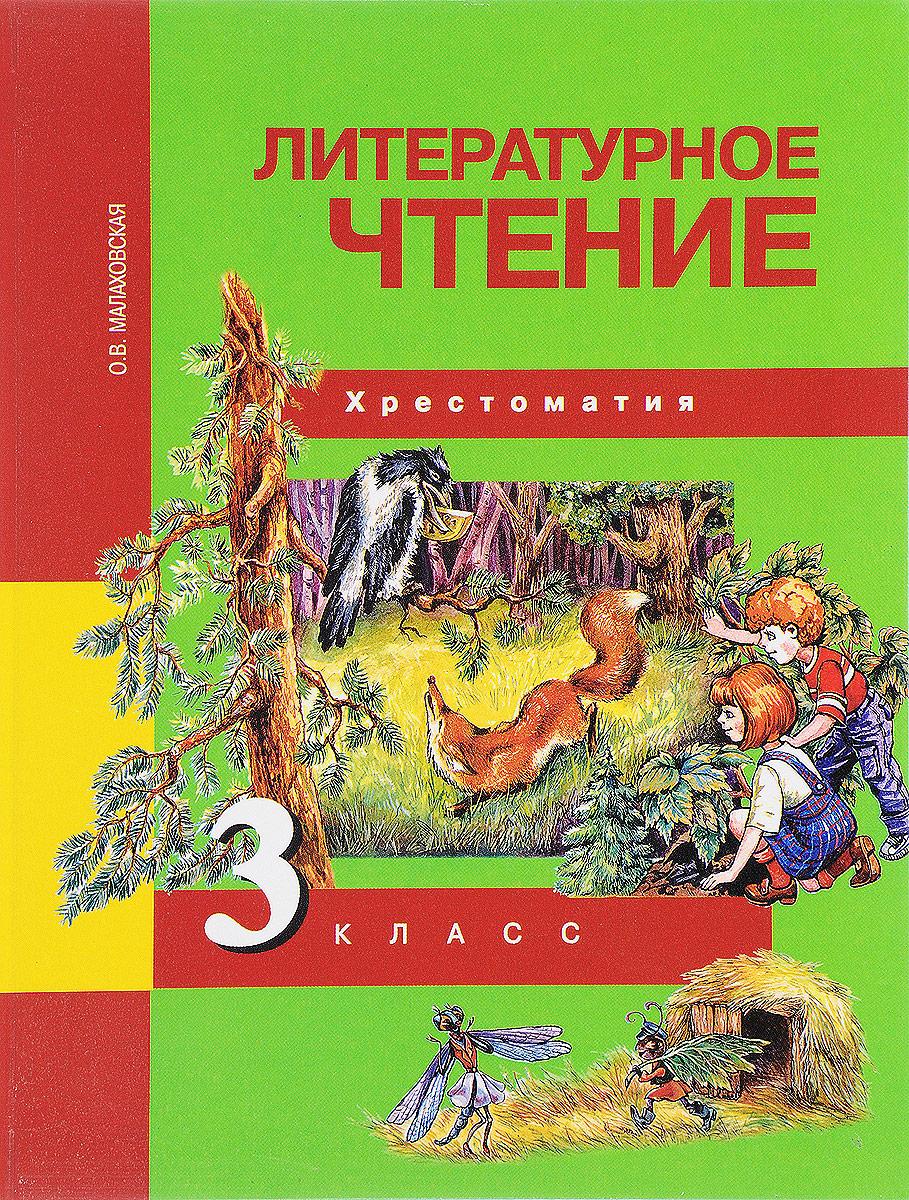 Фото О. В. Малаховская Литературное чтение. 3 класс. Хрестоматия. Купить  в РФ