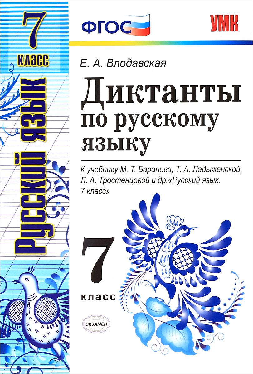 значит, декабре диктанты 7 класс русский язык телефоны